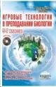Биология 5-7 кл. Игровые технологии в преподавании биологии